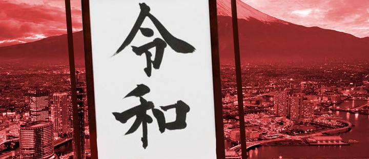 La nueva era de Japón ha llegado