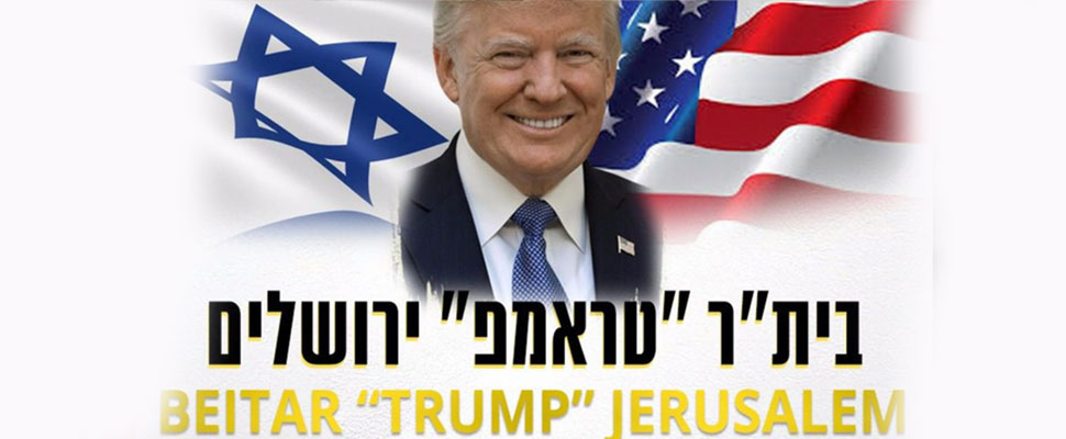 Beitar 'Trump' Jerusalem: Why will it be difficult for the soccer team to make use of their new name